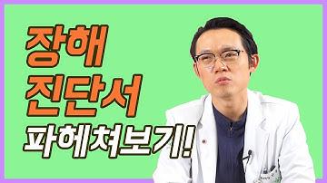 [진단서특집 #2]신경외과 전문의 척추보안관이 말하는 척추질환 장해진단서, 환자분들께 고합니다...