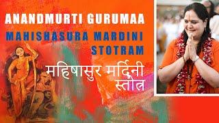 Mahishasura Mardini Stotra | Durga Mantra | Durga Stuti| Durga Puja