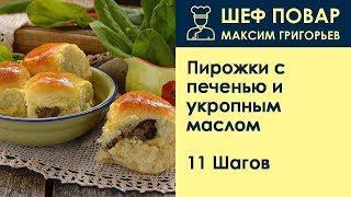 Пирожки с печенью и укропным маслом . Рецепт от шеф повара Максима Григорьева