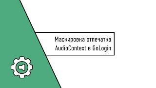 Маскировка отпечатка AudioContext в GoLogin