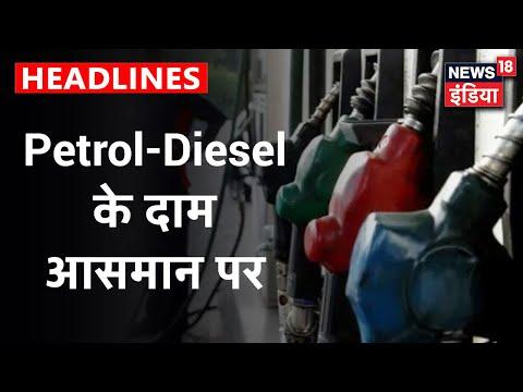 लगातार 19वें दिन तेल के बढ़े दाम, लोग हुए परेशान, जानिए क्या है अलग-अलग शहरों का हाल | News18 India