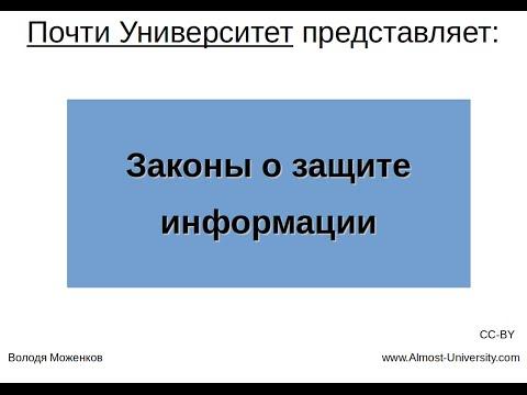 видео: Законы о защите информации