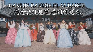 [AB] 설날맞이 한복 랜덤 플레이 댄스 | Random Play dance with Hanbok for Happy New Year