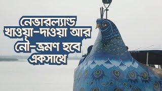 Exploring the City | Never Land | Mirpur Beribadh | Travel Vlog | Dhaka