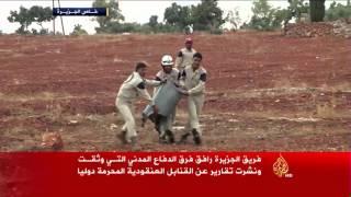 الدفاع المدني يؤكد إسقاط قنابل عنقودية بريف حلب