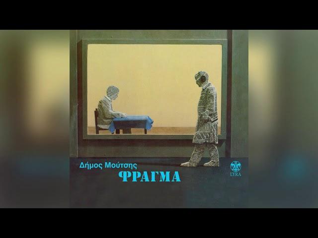 Δήμος Μούτσης - Γράμμα απ' τη λεγεώνα των ξένων - Official Audio Release