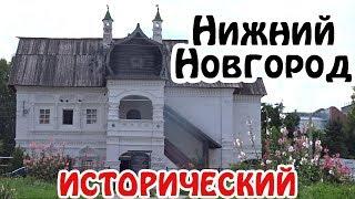видео Достопримечательности Нижнего Новгорода