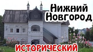 Путешествие в Нижний Новгород. Достопримечательности Нижнего Новгорода