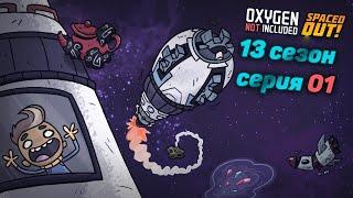 Oxygen Not Included DLC s13e01 Внезапно