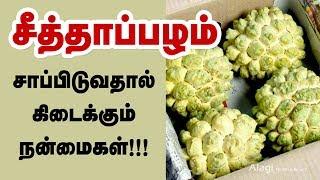 Top 10 Health Benefits Of Custard Apple Tamil