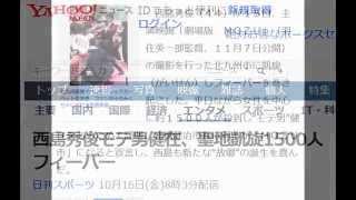 西島秀俊モテ男健在、聖地凱旋1500人フィーバー 日刊スポーツ 10月16日(...