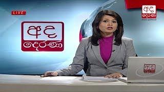 Ada Derana Lunch Time News Bulletin 12.30 pm - 2018.11.21 Thumbnail