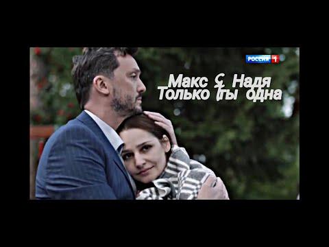 Макс & Надя // Только ты одна ( Сериал Паромщица )