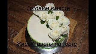 Украшение торта живыми цветами