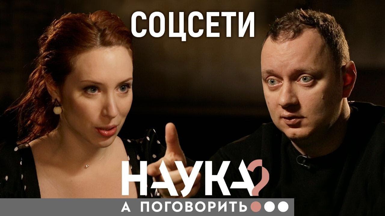 Интервью с Андреем Коняевым (про соцсети и травлю)