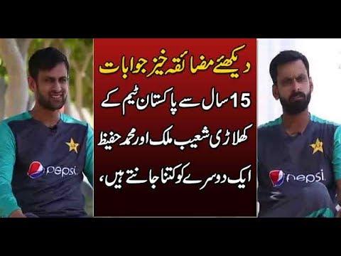 Shoaib Malik and Mohammad Hafiz interesting interview !!!