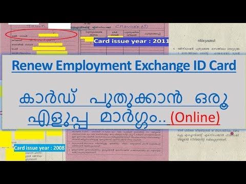 Renew Kerala Employment Exchange Registration ID Card through Online 2017