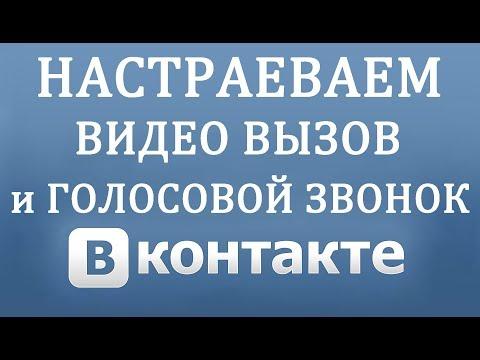 Как настроить Голосовые и Видео Звонки в Вконтакте. Новая Функция 2018