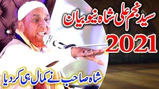 Najam Shah New Bayan 2021 || New Bayan 2021 || Najam Shah