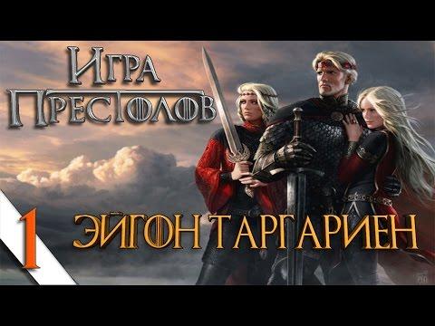 Crusader Kings 2 Игра Престолов Прохождение за Таргариенов #1