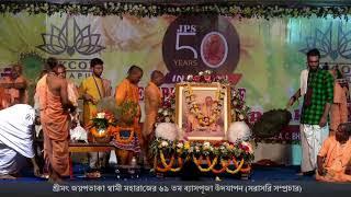 H.H.Jayapataka Swami's 69th Vyasa Puja Adhivasa  Celebration In Mayapur Dham
