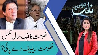 NIGHT EDITION   23 August 2019   Shazia Akram   Hassan Nisar   Dr Shahbaz Gill   92NewsHD