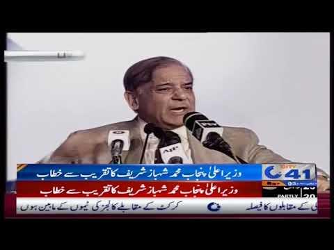 وزیراعلی پنجاب محمد شہباز شریف کا تقریب سے خطاب