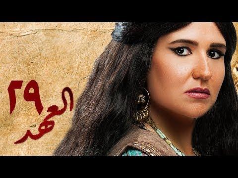 مسلسل العهد (الكلام المباح) - الحلقة (29) - El Ahd