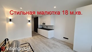 Ремонт квартиры площадью 18 м.кв. Маленькая и стильная квартира. Дизайн маленькой квартиры. Цена видео