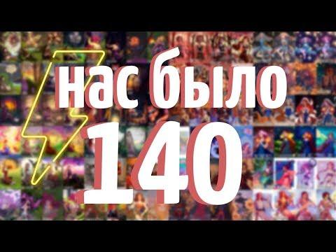 140 ХУДОЖНИКОВ ОБЪЕДИНИЛИСЬ И ВОТ ЧТО ВЫШЛО