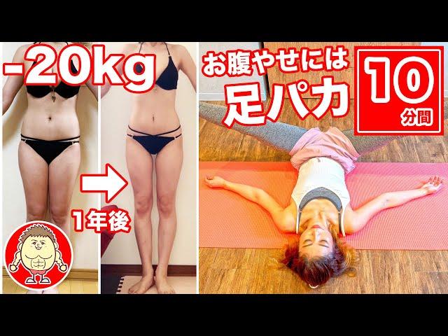 【10分】1年で-20kg!お腹やせには足パカが最強!産後ダイエットで69kgから49kgに!