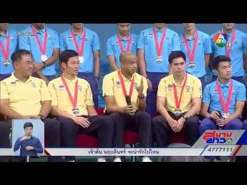 ทีมฟุตบอลชายไทย ชุดแชมป์ซีเกมส์ 2015  ข่าวช่อง 7 สี