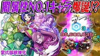 【モンスト】限定スペック!闇属性最強火力!? 紫式部獣神化を使ってみた!