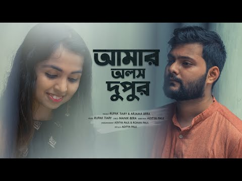 Amar Olosh Dupur Mp3 Song Lyrics by Rupak Tiary | Arjama B, Aditya