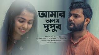 Amar Olosh Dupur | Rupak Tiary Ft. Arjama B | Aditya  | Official Music Video | Bengali New Song 2020