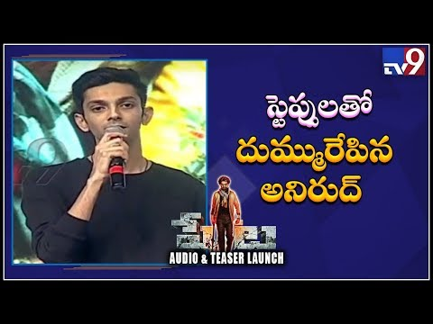 Anirudh Ravichander speech at Petta Pre Release Event - TV9