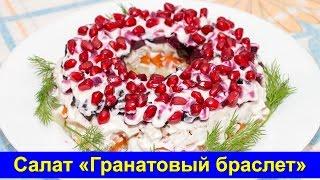 Салат Гранатовый браслет - Рецепт праздничного блюда - Про Вкусняшки
