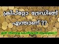 What is Crypto Currency Trading [Malayalam Tutorial ] 2018