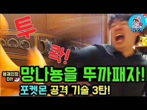 병맛 포켓몬 상황극 - 공격 기술 3탄! 드래곤기술 격투기술 노말기술!!!