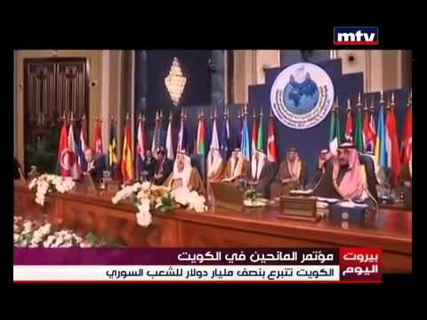 Syria Donors Conference in Kuwait - MTV Lebanon News – Jean Nakhoul – 15-01-2014
