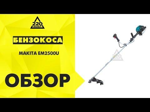 Мотокоса MAKITA EM2500U