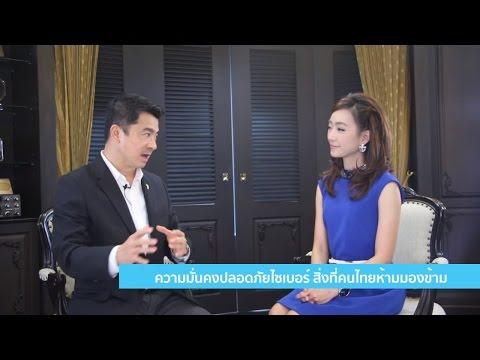 Cyber Security ความมั่นคงปลอดภัยไซเบอร์ สิ่งที่คนไทยห้ามมองข้าม