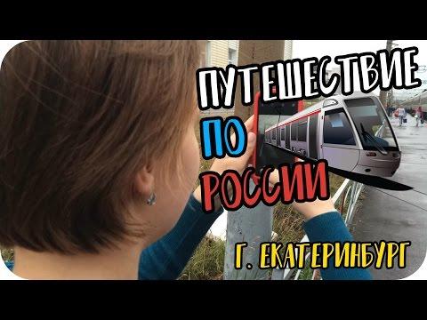 Путешествие по России! Едем в Екатеринбург. | Влог (VLOG)
