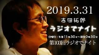 番組HP http://www.1242.com/radio/ty/ メール ty@1242.com 吉田拓郎が...