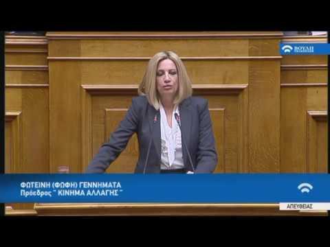 """Φ.Γεννηματά  (Πρόεδρος """"ΚΙΝΗΜΑ ΑΛΛΑΓΗΣ"""") (Εκλογή Βουλευτών) (24/01/2020)"""