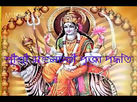 Sri Sri Mangal Chandi Puja Padhadi