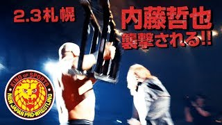 《NJPW NEWS FLASH》2.3札幌 内藤哲也、襲撃される。