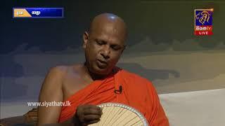 YATHRA - යාත්රා | 18 09 2017 | SIYATHA TV Thumbnail