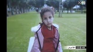 تفاصيل اختطاف الطفلة زينب ذات الست سنوات بالمدينة القديمة بالدار البيضاء