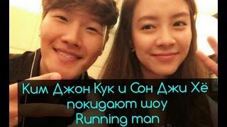 Ким Джон Кук и Сон Джи Хё покидают шоу Running Man !!!!!!!!!